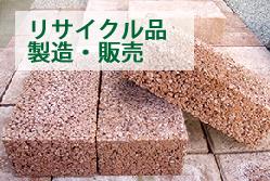 リサイクル品 製造・販売